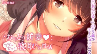 [AMCP-018] The Unfaithful Life Of A Newly Married Women – The Motion Anime – R18