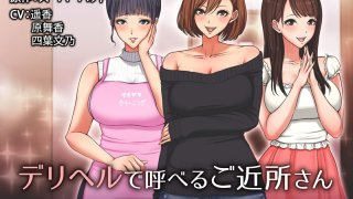 [AMCP-022] My Neighbor Works For A Delivery Health Call Girl Service The Motion Anime - R18
