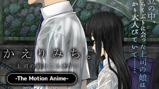 [AMCP-031] On The Way Home - Alone With The Boss' Daughter - The Motion Anime - R18