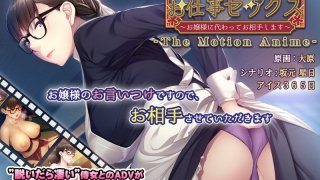 [AMCP-041] A Plain Jane Maid Has Business Sex - I Will Take My Mistress' Place - The Motion Anime - R18