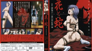 [DAS-002] Flowers and Snakes The Animation Chapter 2: Cage of Shame - R18