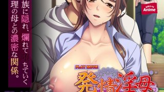 [ANP-018] Horny Mature Stepmom - My Aching Old Body Can't Hold These Desires In PLAY MOVIE - R18