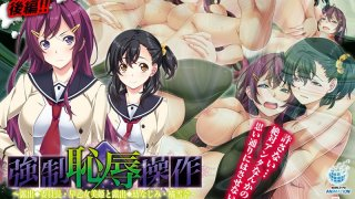 """[SGCP-004] Powerful Shame And Manipulation - The Exhibitionist Committee Director/An Innocent Beautiful Princess Exhibitionist C***dhood Friend/Yukina Tachibana """"You Pervert! How Could You Strip Me Naked And Expose Me To These Cherry Boy Losers...! I'm Still A Virgin!!"""" - The Motion Anime (First Chapter) - R18"""