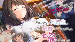 [AMCP-072] Addicted To Unrequited Sex - The Classmate I Love's Married To My Teacher - The Motion Anime - R18