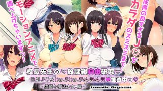 [AMCP-085] Free Period After School With The Principal Wet And Wild Big Titty Studies ~ Obedient Barely Legal After-school Club Girls Version ~ The Motion Anime - R18