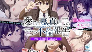 [SGCP-008] Beloved Wife Mariko Announces She's Having An Affair ~ Intense Adulterous Sex With Husband's Permission ~ The Motion Anime - R18