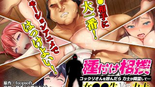 [AMCP-092] Mating Sumo Woman vs. Wrestler - When you call Mr. Kokkuri, the wrestlers get spirited - The Motion Anime - R18